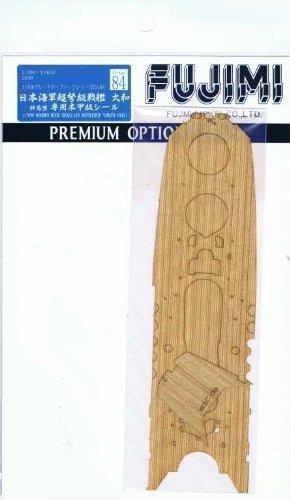 フジミ模型 1/700 グレードアップパーツシリーズNo.84 超弩級戦艦 大和 終焉型 専用木甲板シール