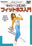 キャシー・スミスのフィットネス入門[DKLH-2001][DVD]