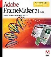 Adobe FrameMaker 7.1 日本語版 Windows版