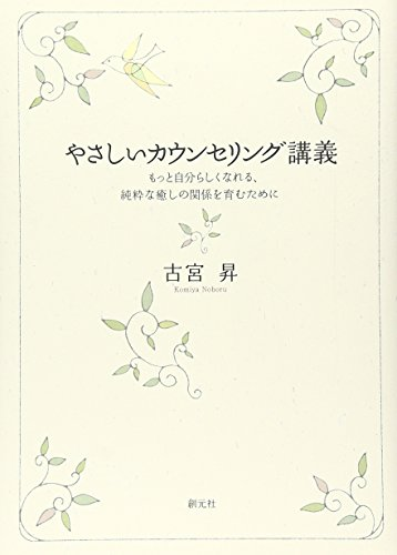 やさしいカウンセリング講義 (大阪経済大学研究叢書)