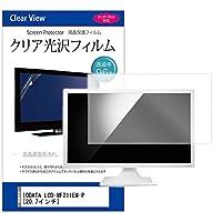 メディアカバーマーケット IODATA LCD-MF211EW-P [20.7インチ(1920x1080)]機種用 【クリア光沢液晶保護フィルム】