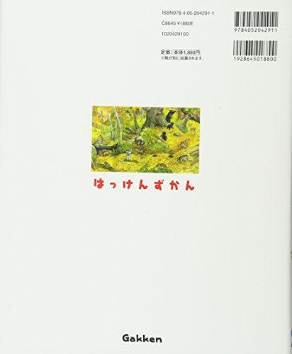 どうぶつ改訂版(はっけんずかん)3~6歳児向け図鑑
