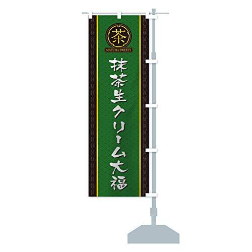 抹茶生クリーム大福 のぼり旗 サイズ選べます(コンパクト45x150cm 右チチ)