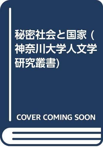 秘密社会と国家 (神奈川大学人文学研究叢書)の詳細を見る