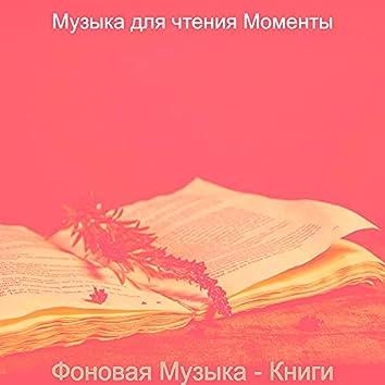Фоновая Музыка - Книги