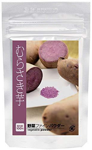 【鹿児島県産100%使用】むらさきいもパウダー(紫芋パウダー) (60g入り)