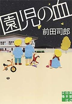 園児の血 (実業之日本社文庫)