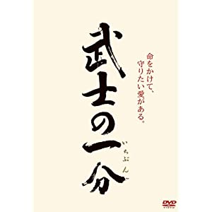 """武士の一分 [DVD]"""""""