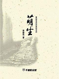 萌生 (English Edition)