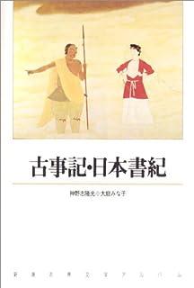 古事記・日本書紀 (新潮古典文学アルバム1)