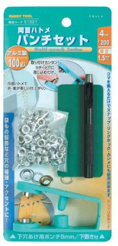 ファミリーツール(FAMILY TOOL) 両面ハトメパンチセット 4mm アルミ製 100組入 51321