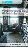 Information & Library Science (hindi)