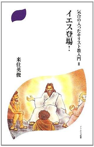 イエス登場!: 気合の入ったキリスト教入門;II (ドン・ボスコ新書 気合の入ったキリスト教入門 2)