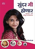 Sundar Mi Honar - Marathi