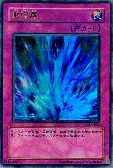 DL3-063 PRR 激流葬【遊戯王シングルカード】