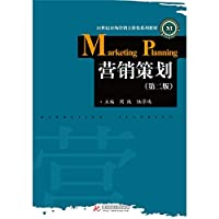 Marketing planning (Second Edition)(Chinese Edition)