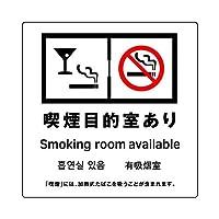 [喫煙目的室あり] ガラス用 外張り 高耐候性 標識 ステッカー 改正健康増進法対応版 10×10cm