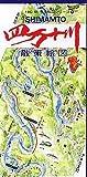 四万十川散策絵図―源流から河口まで (村松昭散策絵図シリーズ (5))