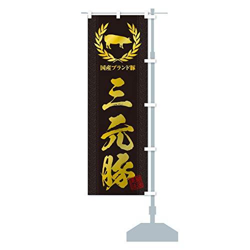 ブランド豚/三元豚 のぼり旗 サイズ選べます(ジャンボ90x270cm 右チチ)