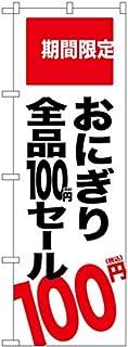 のぼり旗 おにぎり全品100円セール税込 No.SNB-5606 (三巻縫製 補強済み)