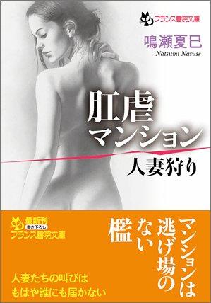 肛虐マンション―人妻狩り (フランス書院文庫)