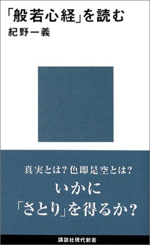 「般若心経」を読む (講談社現代新書)の詳細を見る