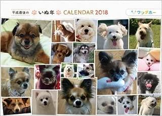 \ワンダホー/平成最後のいぬ年カレンダー2018【ミックス犬】A5卓上