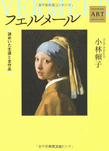 フェルメール ――謎めいた生涯と全作品 Kadokawa Art Selection (角川文庫)の詳細を見る