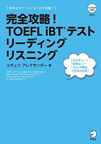 [音声DL付]完全攻略! TOEFL iBT(R) テスト リーディング リスニング 完全攻略! TOEFL iBTシリーズ