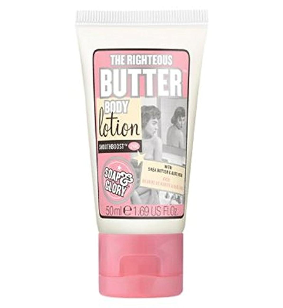 架空のコミットシチリアSoap & Glory The Righteous Butter Lotion 50ml - 石鹸&栄光正義のバターローション50ミリリットル (Soap & Glory) [並行輸入品]