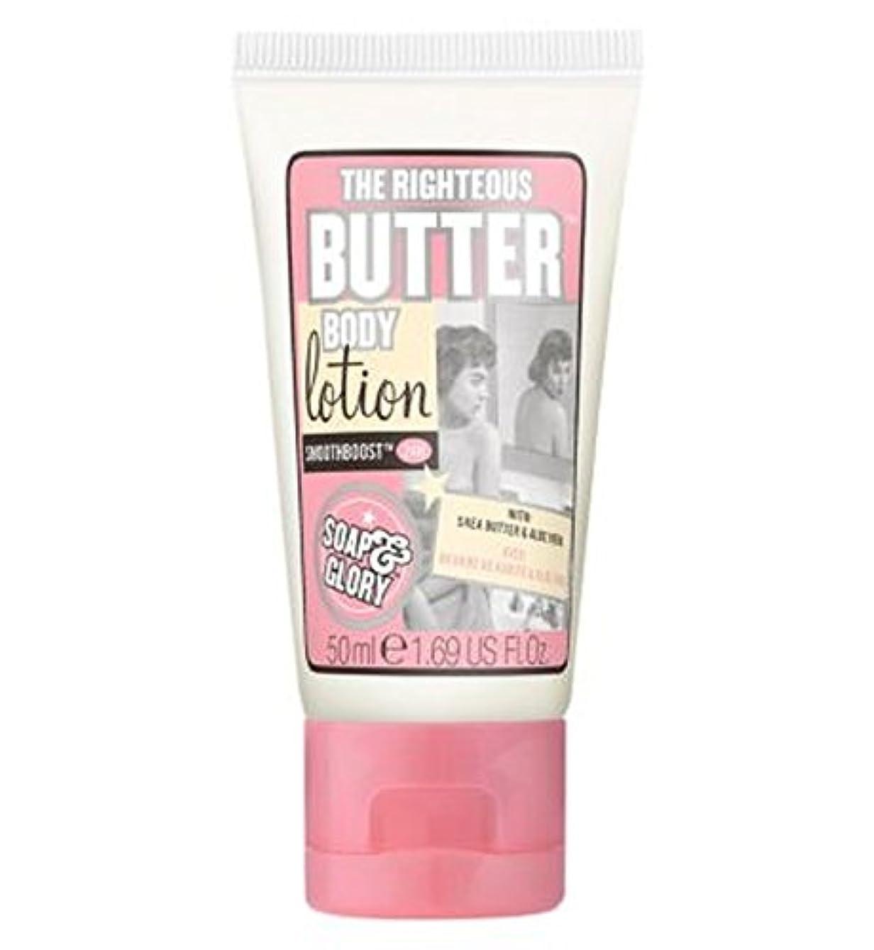 評決突進ディーラーSoap & Glory The Righteous Butter Lotion 50ml - 石鹸&栄光正義のバターローション50ミリリットル (Soap & Glory) [並行輸入品]