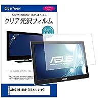 メディアカバーマーケット ASUS MB168B+[15.6インチ(1920x1080)]機種用 【クリア光沢液晶保護フィルム】