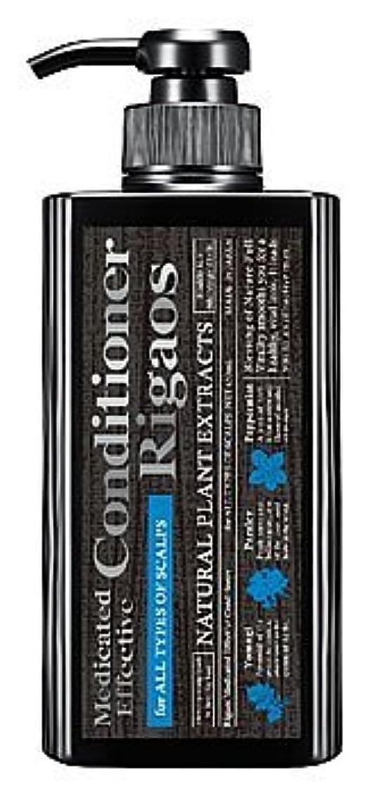 ベリブロンズ混合したリガオス エフェクティブコンディショナー 450ml