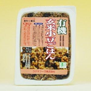 玄米 小豆 ごはん 160g入 X2個 セット (国産 玄米 あずき 使用) (即席 パック ライス ご飯) (コジマフーズ )