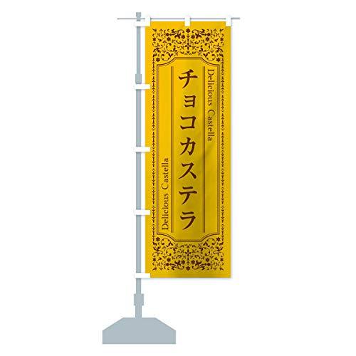 チョコカステラ のぼり旗 サイズ選べます(ジャンボ90x270cm 左チチ)