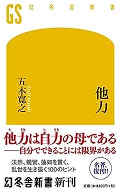 他力 (幻冬舎新書)