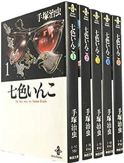 七色いんこ -The best story Osamu Tezuka コミック 全5巻完結セット(文庫版)(秋田文庫)