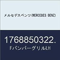 メルセデスベンツ(MERCEDES BENZ) FバンパーグリルLH 1768850322.