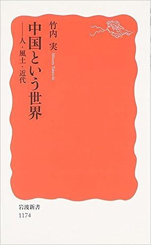 中国という世界―人・風土・近代 (岩波新書)