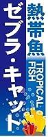 『60cm×180cm(ほつれ防止加工)』お店やイベントに! のぼり のぼり旗 熱帯魚 TROPICAL FISH ゼブラ・キャット(青色)