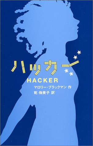 ハッカー (偕成社ミステリークラブ)