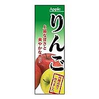 ジャストコーポレーション のぼり旗 りんご 1枚入 AM-F-4513
