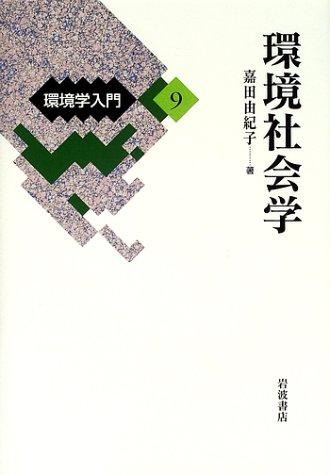 環境学入門〈9〉環境社会学の詳細を見る
