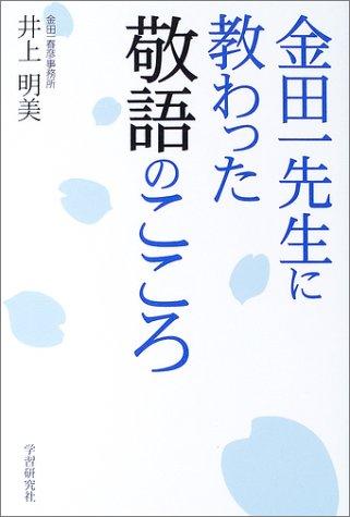 金田一先生に教わった敬語のこころの詳細を見る