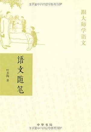 语文随笔——跟大师学语文 (中华书局出品)