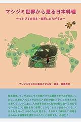 マシジミ世界から見る日本料理: ~マシジミを日本・世界にひろげる2~ (MyISBN - デザインエッグ社) オンデマンド (ペーパーバック)