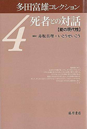 死者との対話 〔能の現代性〕 (多田富雄コレクション(全5巻) 第4巻)