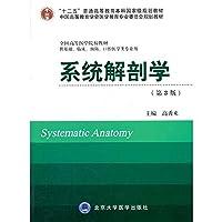系统解剖学(第3版)(十二五)(供基础、临床、预防、口腔医学类专业用)