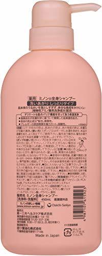 MINON(ミノン)全身シャンプーしっとりタイプ450mL【医薬部外品】