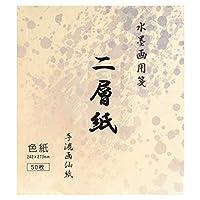 水墨画用紙 二層紙 色紙・BC-18-1